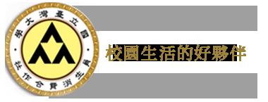 國立臺灣大學員生消費合作社